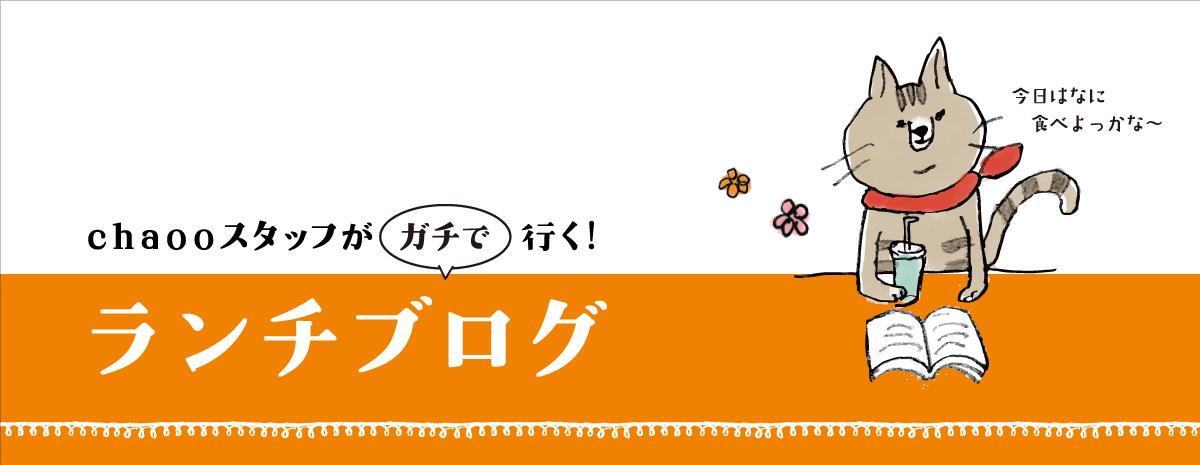 『ランチ日誌』|豊田・岡崎・安城・刈谷・知立・西尾|グルメchaoo