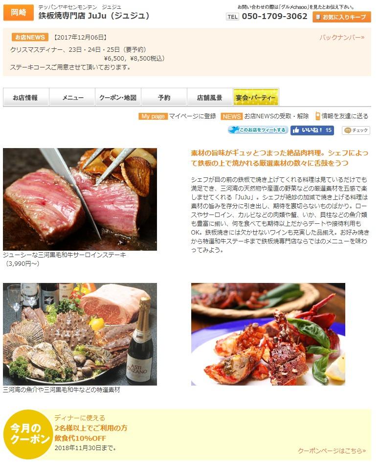FireShot Capture 027 - 岡崎市の鉄板焼き・ステーキをランチ・ディナー・記念日で_JUJU(ジュジュ)【グルメcha_ - http___g.chaoo.jp_shop_juju_