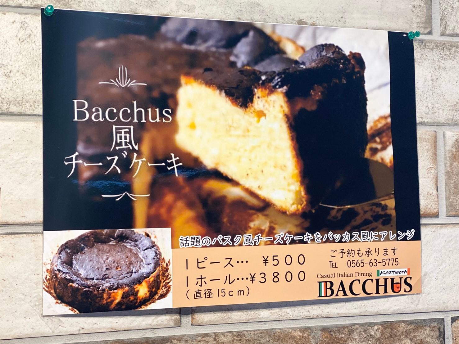 バッカス豊田_200302_0007