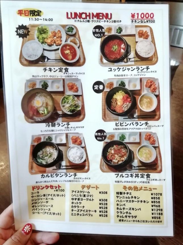 韓国料理テジラボ ランチ