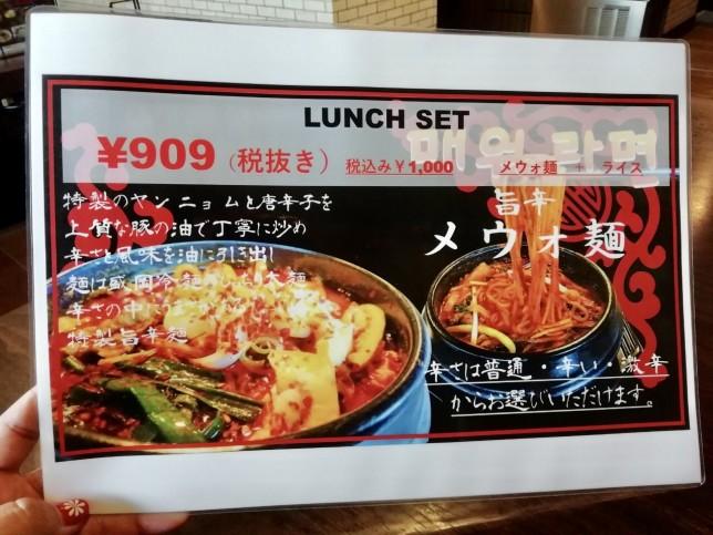 テジラボ メウォ麺