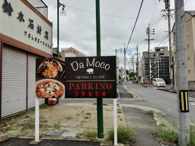トラットリア ダ・モコ 駐車場