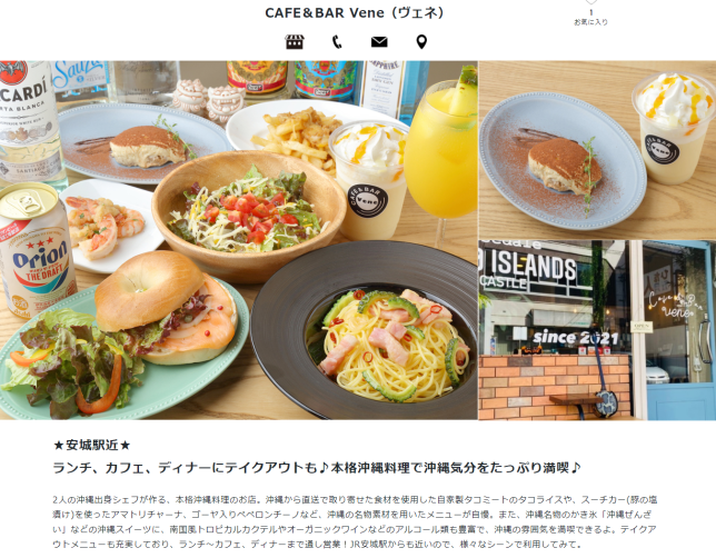 西三河のランチ・ディナー・テイクアウトならchaoo.jp!