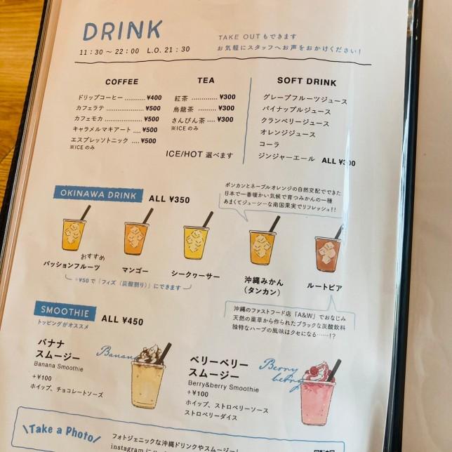 沖縄を感じさせるトロピカルジュース