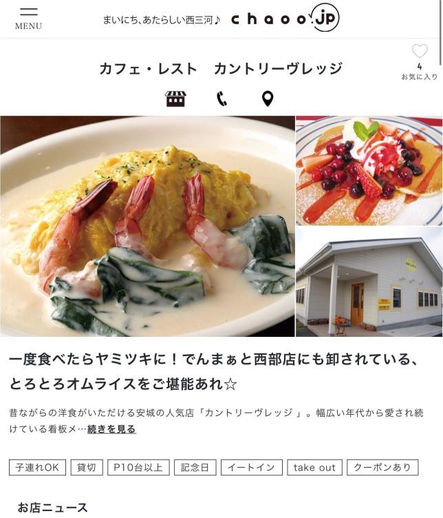 chaoo.jpは西三河のグルメ情報満載!