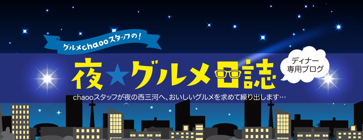 『夜グルメ日誌』|豊田・岡崎・安城・刈谷・知立・西尾|グルメchaoo