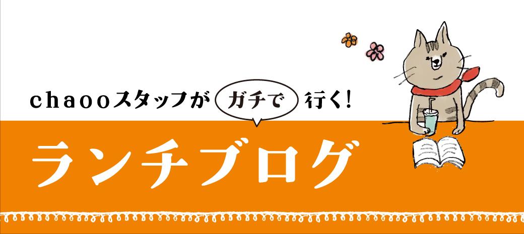 『ランチ日誌』|豊田・岡崎・安城・刈谷・知立・西尾|chaoo.jp