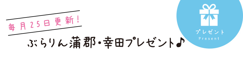ぶらりん蒲郡・幸田プレゼント