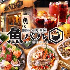 忘年会・歓送迎会・記念日に!漁港直送鮮魚をふんだんに使ったおすすめコース!!