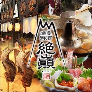 新年会 歓送迎会 個室居酒屋 漁港直送の新鮮鮮魚のコース!!