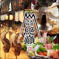 12月忘年会 歓送迎会 個室居酒屋 漁港直送の新鮮鮮魚のコース!!