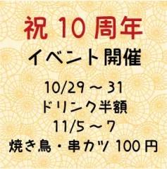 本日より3日間、焼鳥・串カツ・干物串 1本100円也!!