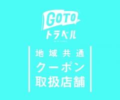 Go To TRAVEL 地域共通クーポン取扱店舗★