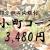 【飲み放題付き 小町宴会コース ¥3480】