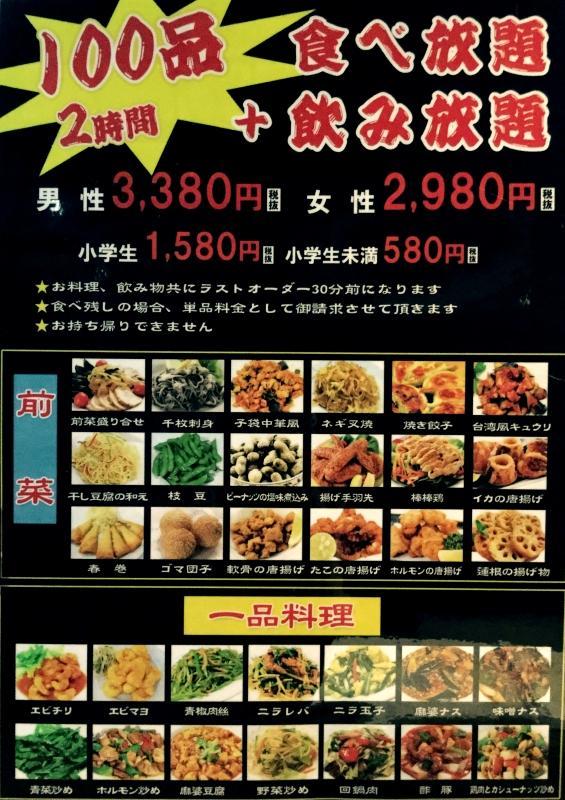 刈谷 台湾・香港料理(中華)の予約・クーポン |  …