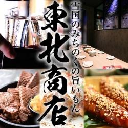東北料理×個室居酒屋 東北商店 豊田駅前店