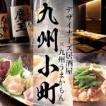 本格九州料理×個室居酒屋 九州小町 刈谷駅前店