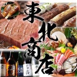 東北料理×個室居酒屋 東北商店 刈谷駅前店