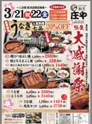 名古屋の味処 割烹庄や 高浜店
