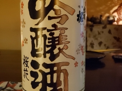 沖縄料理 ぱやお 大林店