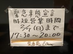 本場ビビンバ 栄香苑
