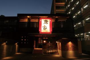 北海ダイニング 康家-yasuya-