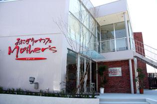 おにぎり・カフェ Mother's(マザーズ) 日進竹ノ山店