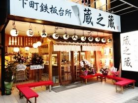 下町京都の町家風の店内です 奥行がとてもあります。 歓送迎会 宴会 女子会など最適です
