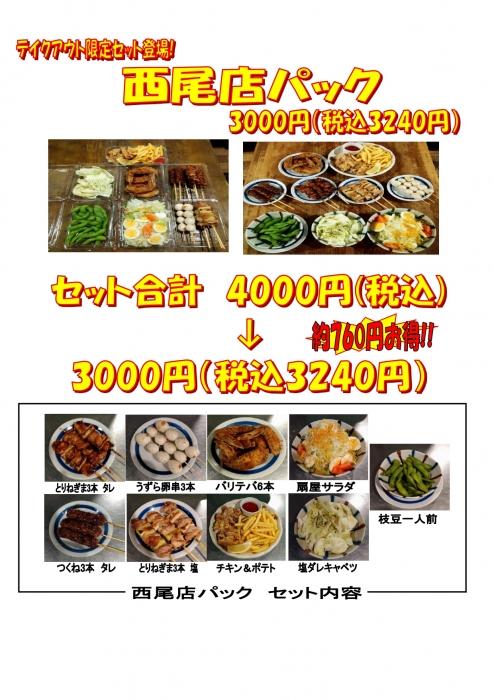 総本家 備長扇屋 西尾道光寺店