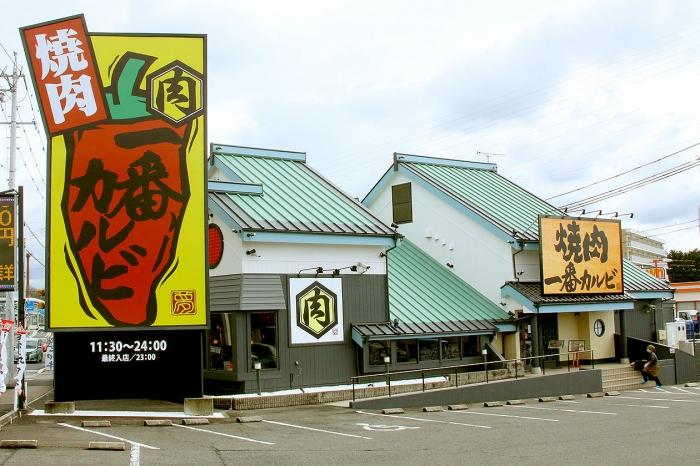 焼肉 一番かるび 元町店