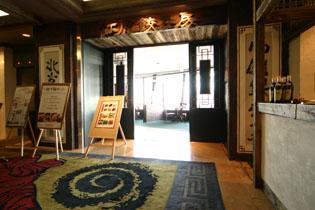 紅虎餃子房(ベニトラギョウザボウ) 豊田店