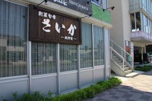 この外観が目印。JR岡崎駅東口ロータリーから国道248号線に向かうビルの1階にあるよ!