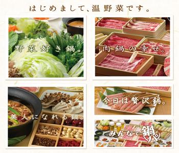 岡崎 こだわりの肉と野菜をお好みのだしで しゃぶしゃぶ温野菜