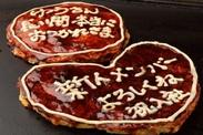 お世話になった方を心を込めてお送りする為に、異動で刈谷にお越しの方を大歓迎!当店ではお好み焼きやもんじゃにお好きなメッセージ入りデコレーションを致します!
