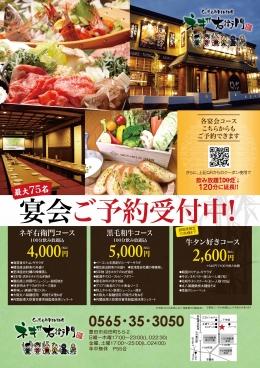 大阪丸八製麺所 特注麺使用  味に自信!!!!