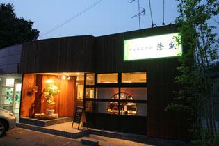 岡崎 手作りにこだわった安心で美味しい中国家庭料理 隆盛