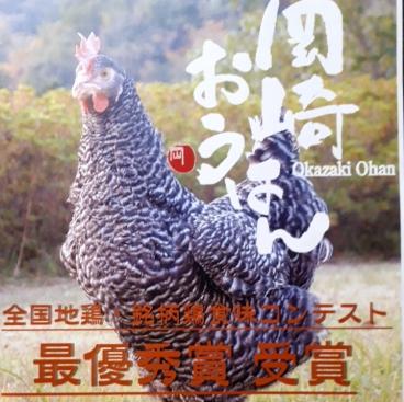 創作鶏料理 さくら