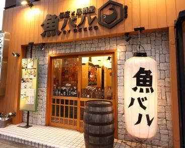 個室×居酒屋 魚バル BY GEKKO