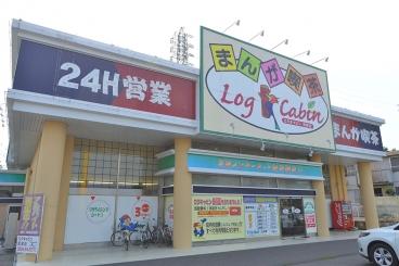 まんが喫茶 ログキャビン 岡崎店