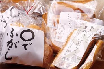 「○でふがし」(290円)や「黒糖ふ菓子」(290円)等お子様にはもちろん、大人にも人気のふ菓子が豊富!直売店だから格安で♪手焼き釜で手作りした焼麩に丁寧に黒糖を塗って仕上げた懐かしく優しい味わい。