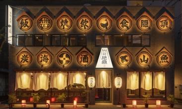個室×宴会×居酒屋 漁港産直鮮魚と美味し酒 絶巓~zetten~豊田店