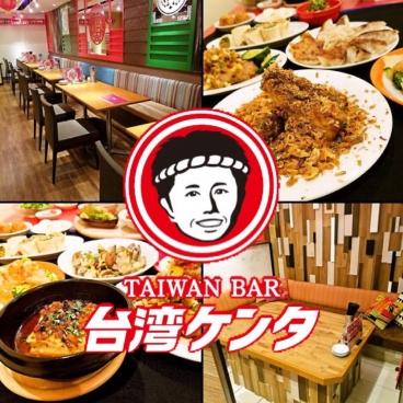 TAIWAN BAR 台湾KENTA(ケンタ)コモスクエア店