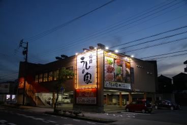 大きな看板が目印!名鉄名古屋本線 男川駅 徒歩6分