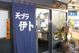 岡崎 上品な味わいの揚げたて天ぷらで宴会を 天プラ 伊ト