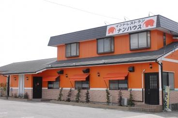 豊田 カレーで宴会、食事会 ナンハウス 豊田美里店
