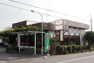 豊田市 パスタとリゾットならキッチンナッシタ