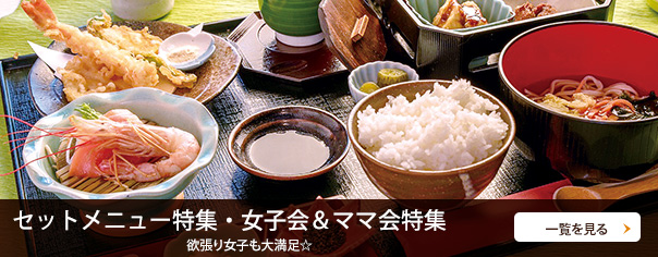 セットメニュー特集・女子会&ママ会特集