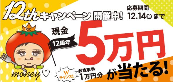 祝★12周年!5万円プレゼント!