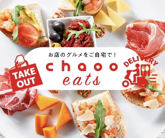 chaooeats チャオーイーツ 5/15OPEN!!