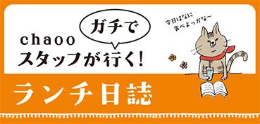 10月4日更新!刈谷「バル デ リコッタ」さん
